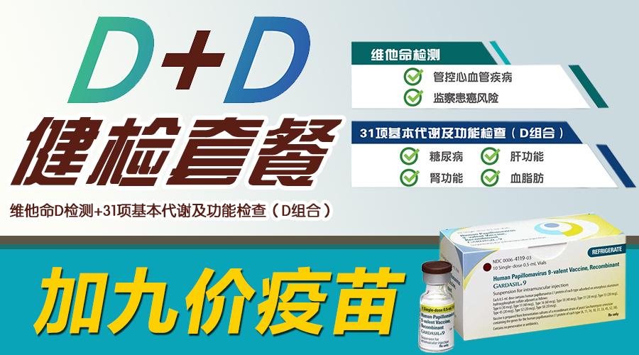 【独家优惠】保证最低价接种九价HPV疫苗政策!