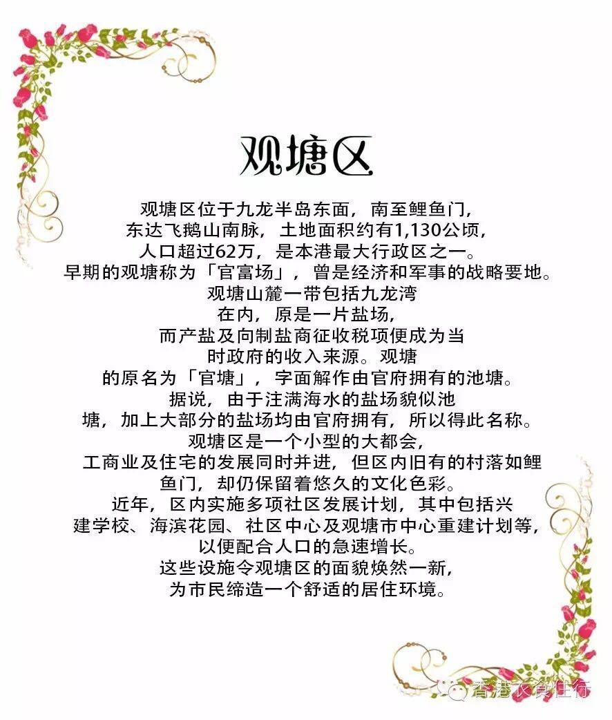 香港【衣食住行】之观塘区篇