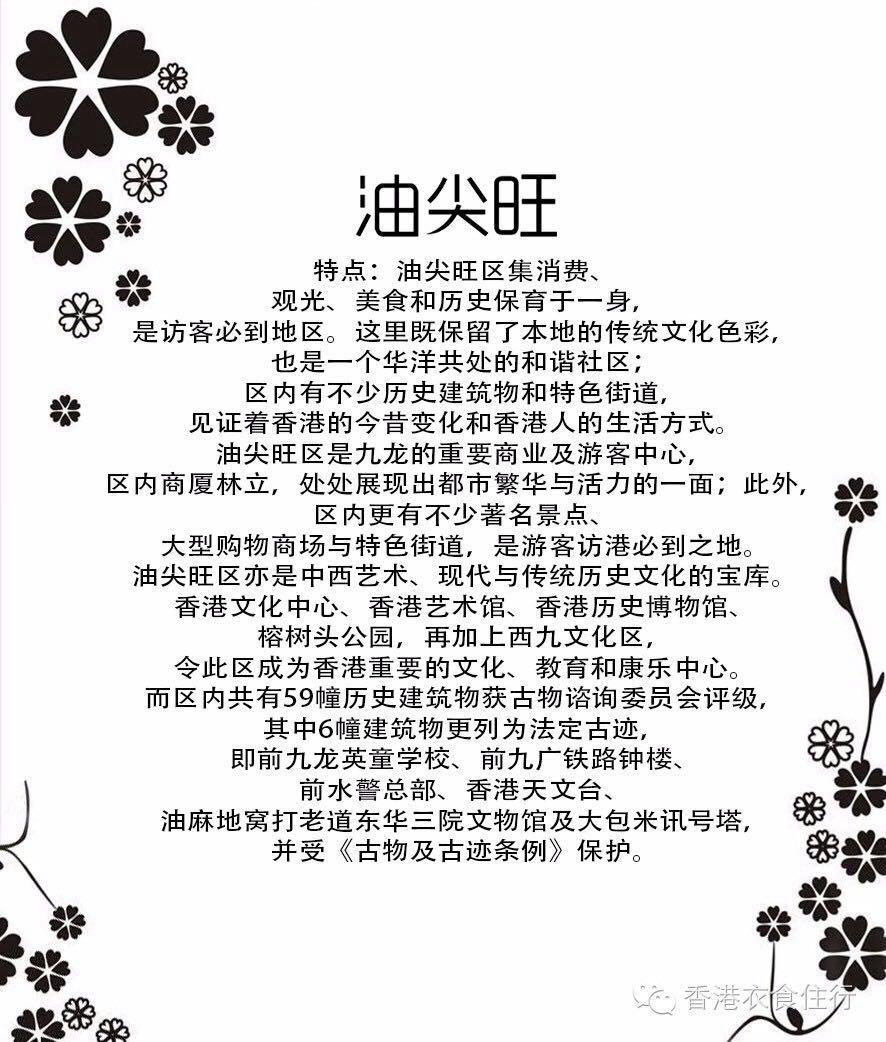 香港【衣食住行】之油尖旺区篇