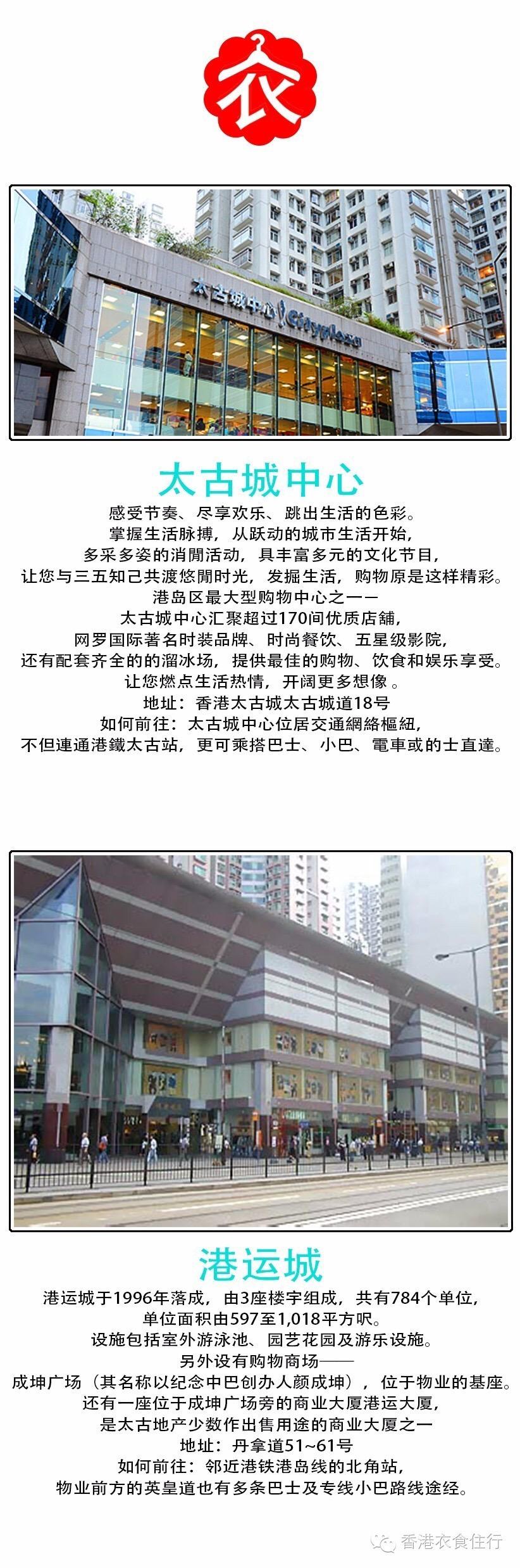 香港【衣食住行】之东区篇