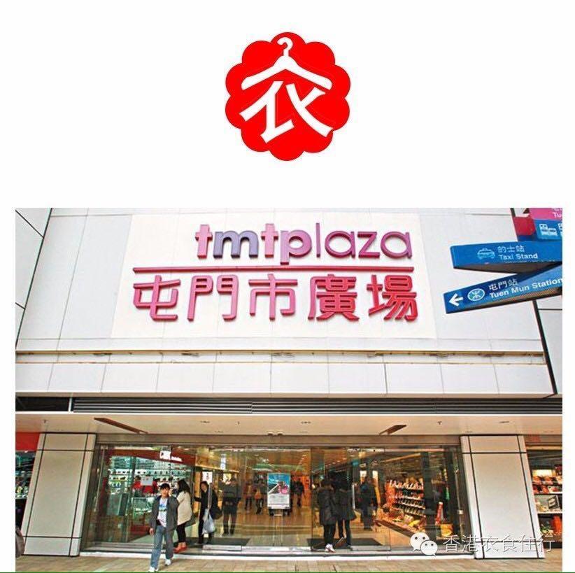 香港【衣食住行】之屯門区篇