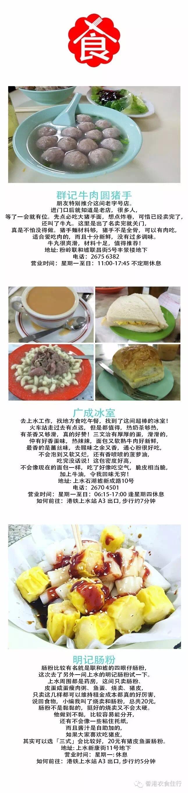 香港【衣食住行】之北区篇