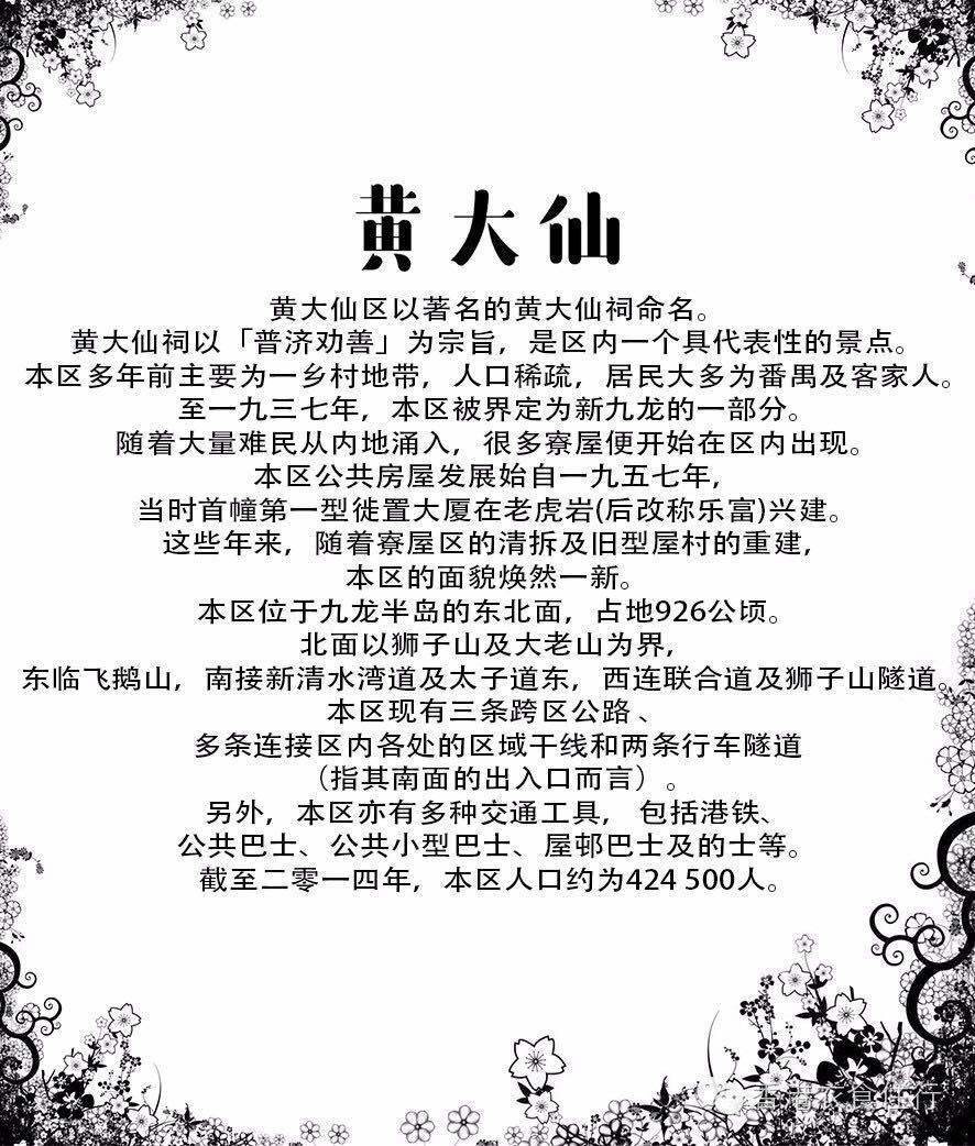 香港【衣食住行】之黄大仙区篇