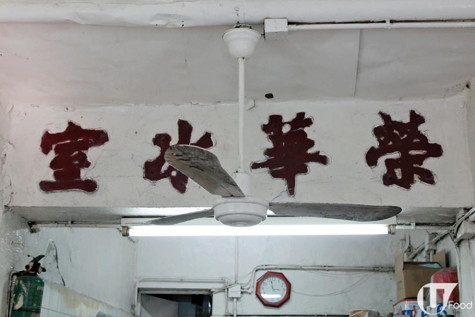 真·冰室地图(二) 九龙东冰室 4 大长老