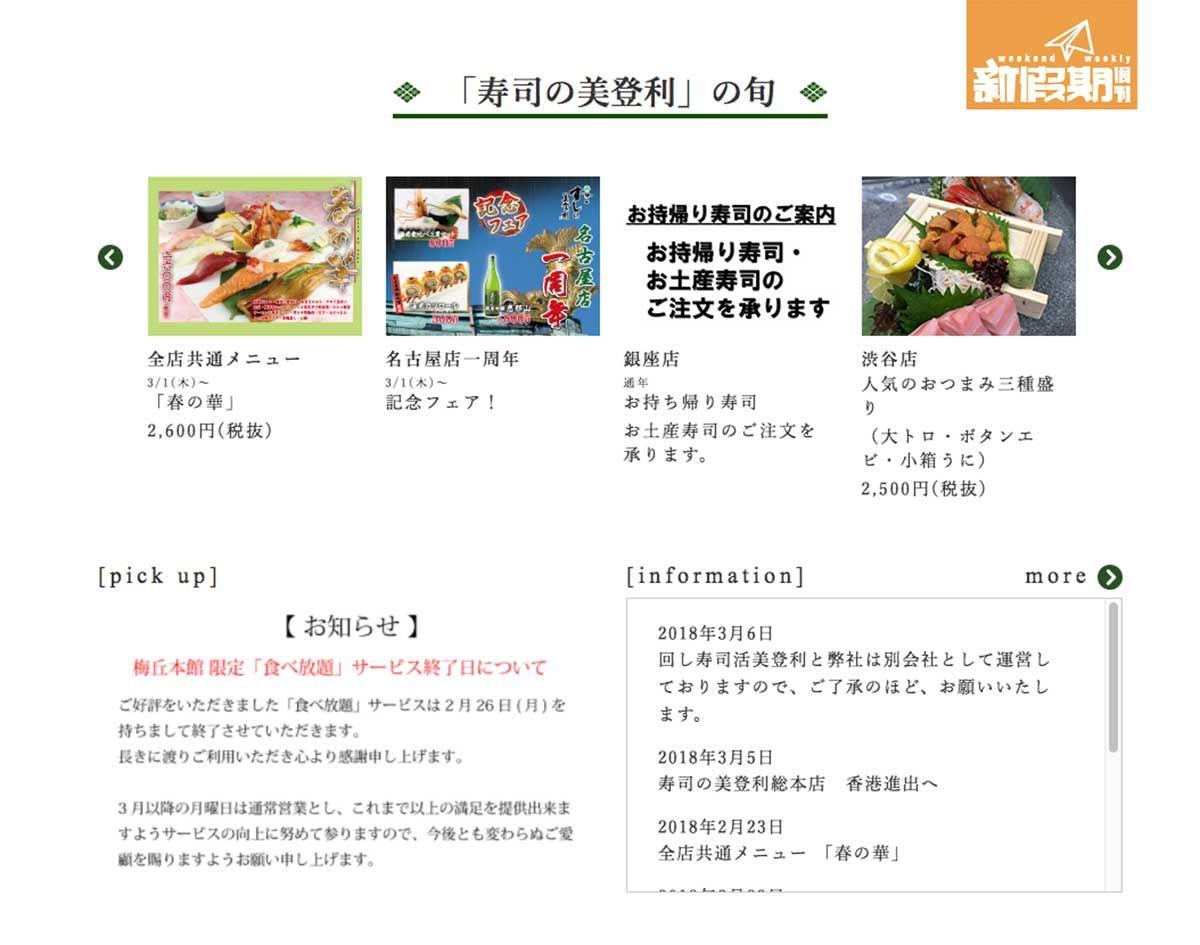 梅丘寿司の美登利今年11月进驻旺角!