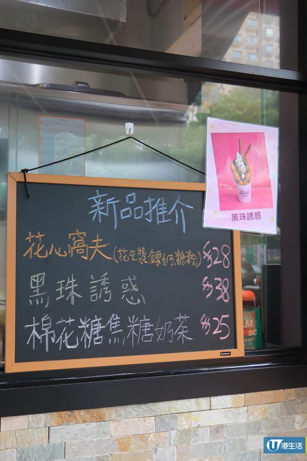 香港自创心形鸡蛋仔,限定推出黑珠诱惑口味