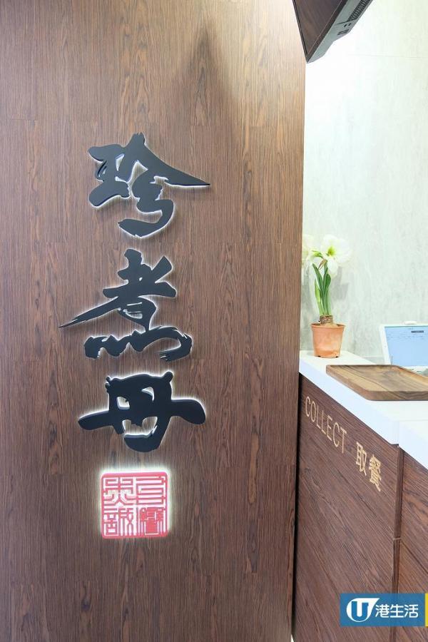 台湾饮品店珍煮丹香港第二分店于太子开幕