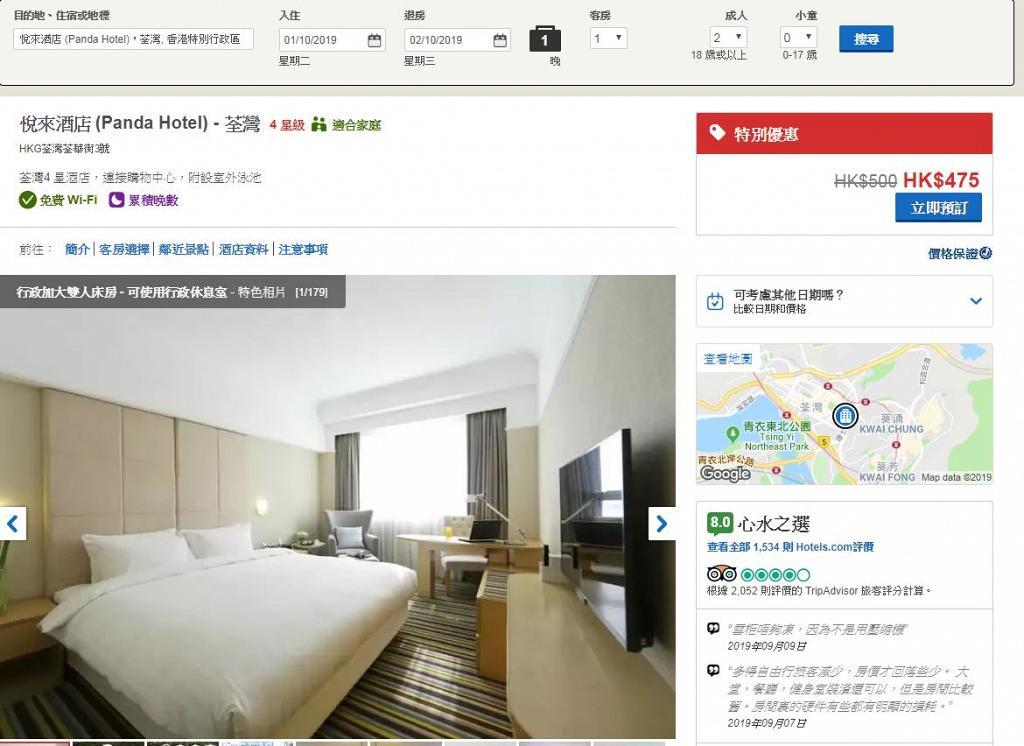 香港10大星级酒店国庆日住宿优惠!星级酒店0起/晚