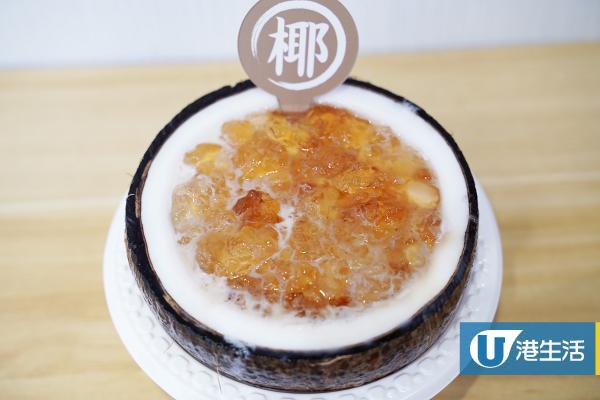 油麻地新开甜品专门店「椰子日记」!全部甜品由海南椰子制作
